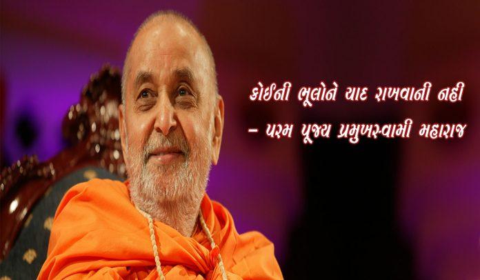 pujya pramukh swami maharaj