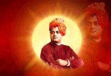swami vivekananda janma jayanti