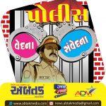Police Vedna Samvednaa
